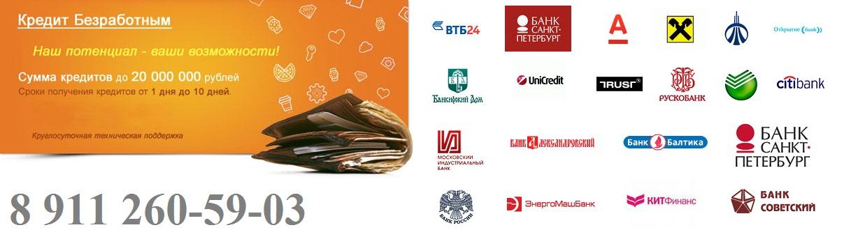 Помощь в получении автокредита спб документы для получения ипотечного кредита в банке москвы